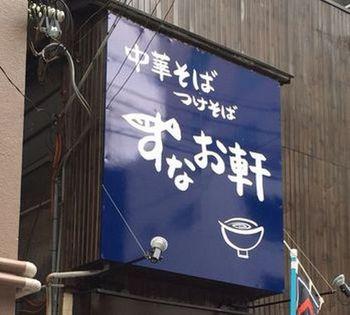 すなお軒1.JPG