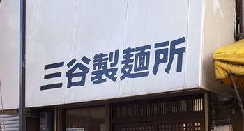三谷製麺所.JPG