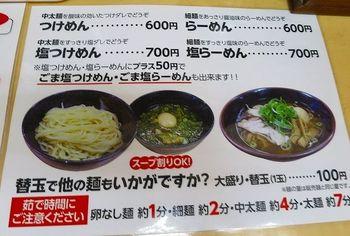 三谷製麺所3.JPG