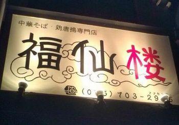 福仙楼1.JPG