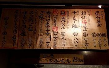 福仙楼2.JPG